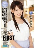 紗々原ゆり FIRST IMPRESSION 95